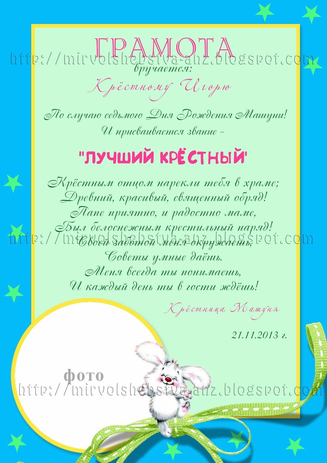 Friderika : диплом для фотошопа бесплатно