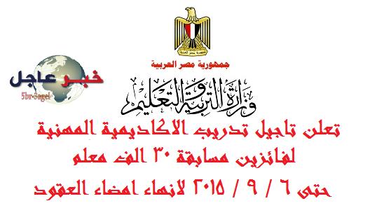 وزارة التربية والتعليم - تاجيل تدريب فائزين مسابقة 30 الف معلم لـ 6 / 9 / 2015 لانهاء العقود