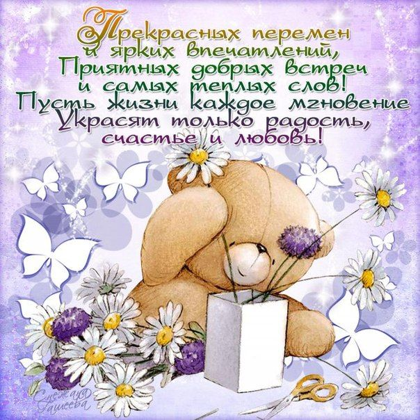 Настенька, поздравляю тебя с днем рождения!!!