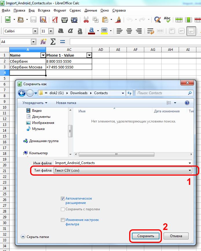 LibreOffice Calc Сохранение CSV файла