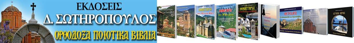 Αποκτήστε Μοναδικά Βιβλία για τα Ιερά Προσκυνήματα της Πατρίδας μας - Πατήστε πάνω στην εικόνα!