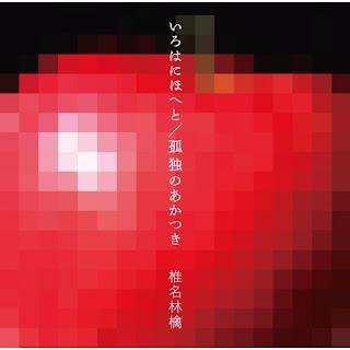 Ringo Shiina 椎名林檎 - Irohanihohetoいろはにほへと