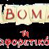 «Σέβομαι τη διαφορετικότητα» το νέο εκπαιδευτικό πρόγραμμα  του Διεθνούς Κέντρου  Ολυμπιακής Εκεχειρίας στα σχολεία του Δήμου Λαυρεωτικής.