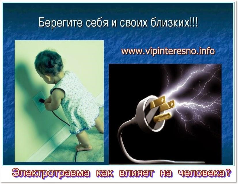Электротравма фото