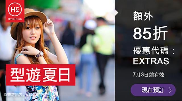 HotelClub 更新左【88折優惠碼】,7月15日中午前有效!