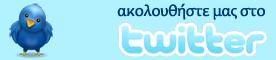ΔΕΙΤΕ ΜΑΣ ΚΑΙ ΣΤΟ TWITTER
