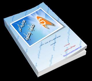 كتاب تعليم سويش ماكس