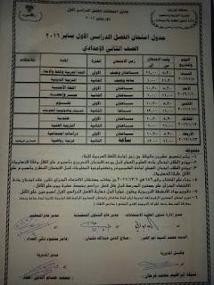 جداول امتحانات الشرقية أول 2016 تفصيلية المنهاج المصري 12391001_15187837717