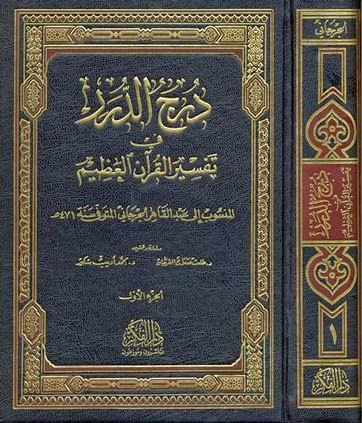 درج الدرر في تفسير القرآن العظيم - عبد القادر الجرجاني pdf