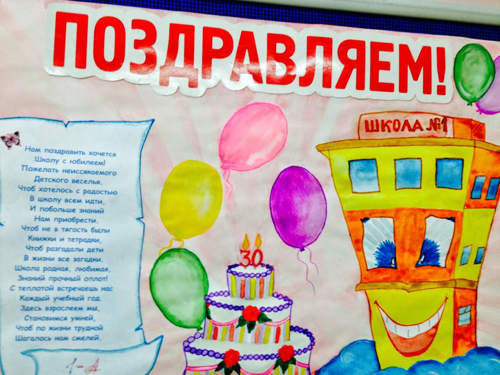 Поздравления школе в юбилей 55 лет