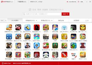 iPhone, iPad ေတြကို Jailbreak လုပ္စရာမလို၊  Apple ID ရွိစရာမလိုပဲ App ေတြသြင္းၾကရေအာင္