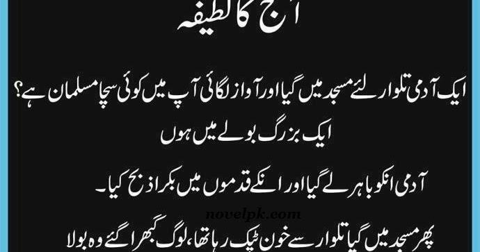 Urdu Sexy Jokes 68