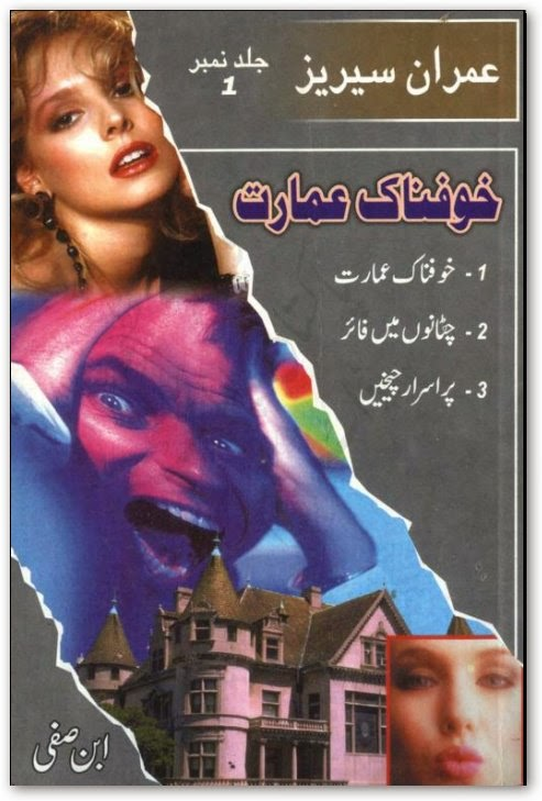 Imran Series by Ibne Safi Complete Set Part 1 pd.
