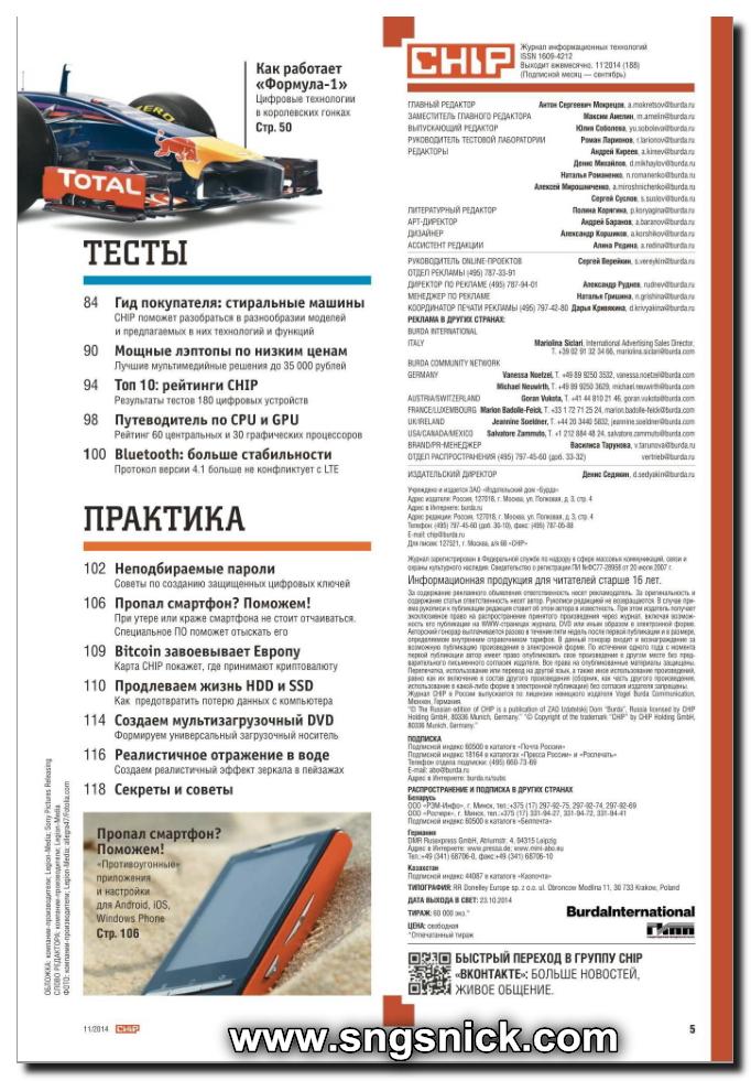 Chip №11 ноябрь 2014 Россия. Содержание-1