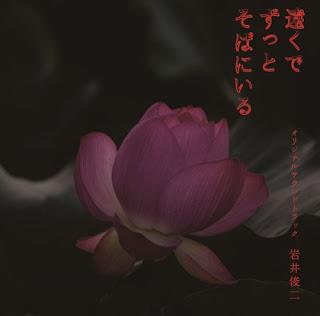 Shunji Iwai 岩井俊二 - Toku de Zutto Soba ni Iru 遠くでずっとそばにいる Original Soundtrack
