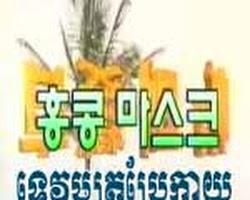 Te Vorl Both Prae Kay [ 8 END ]  - Khmer Movies - Movies, chinese movies, Short Movies