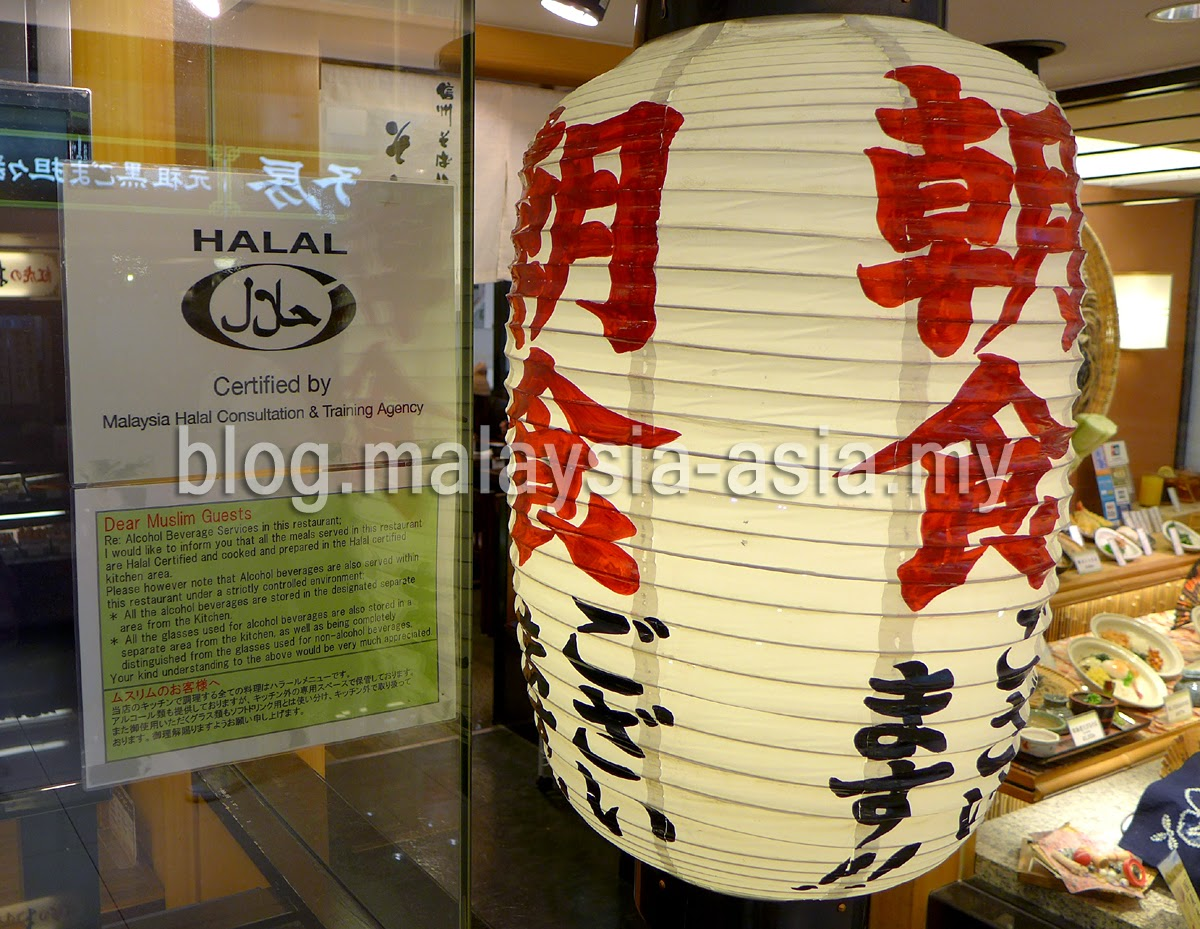 Halal certified restaurant in Osaka, Japan