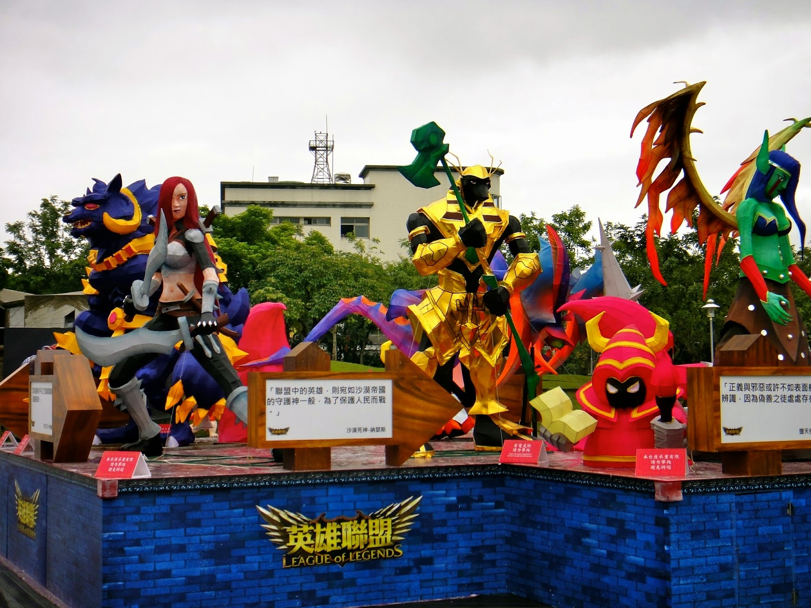 League of Legends Lantern Festival Taiwan