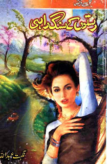 Raston Ke Sang Rahi (Romantic Urdu Novels) By Nighat Abdullah