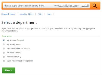 Payza Account Verification