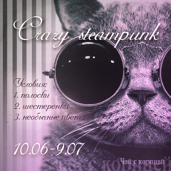 "Я в топе ""Crazy steampunk"""