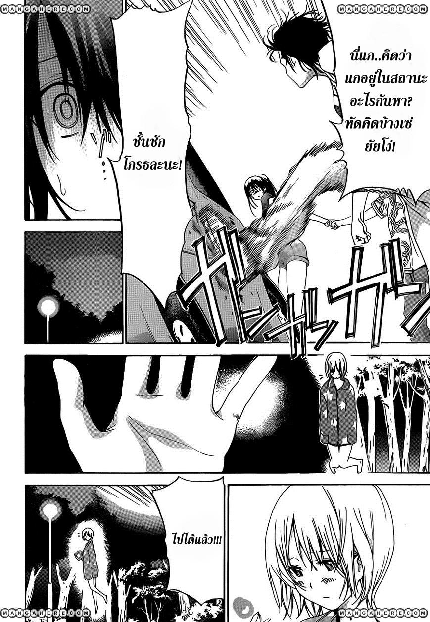 อ่านการ์ตูน Pajama na Kanojo 8 ภาพที่ 16