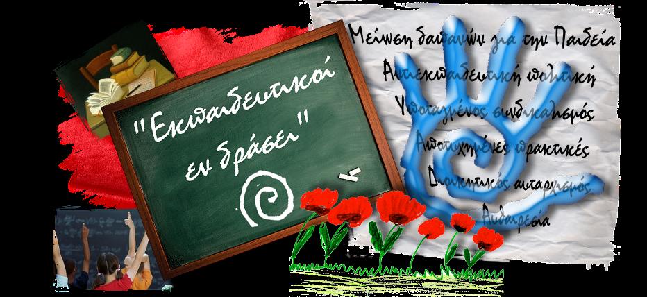 ΕΚΠΑΙΔΕΥΤΙΚΟΙ ΕΝ ΔΡΑΣΕΙ
