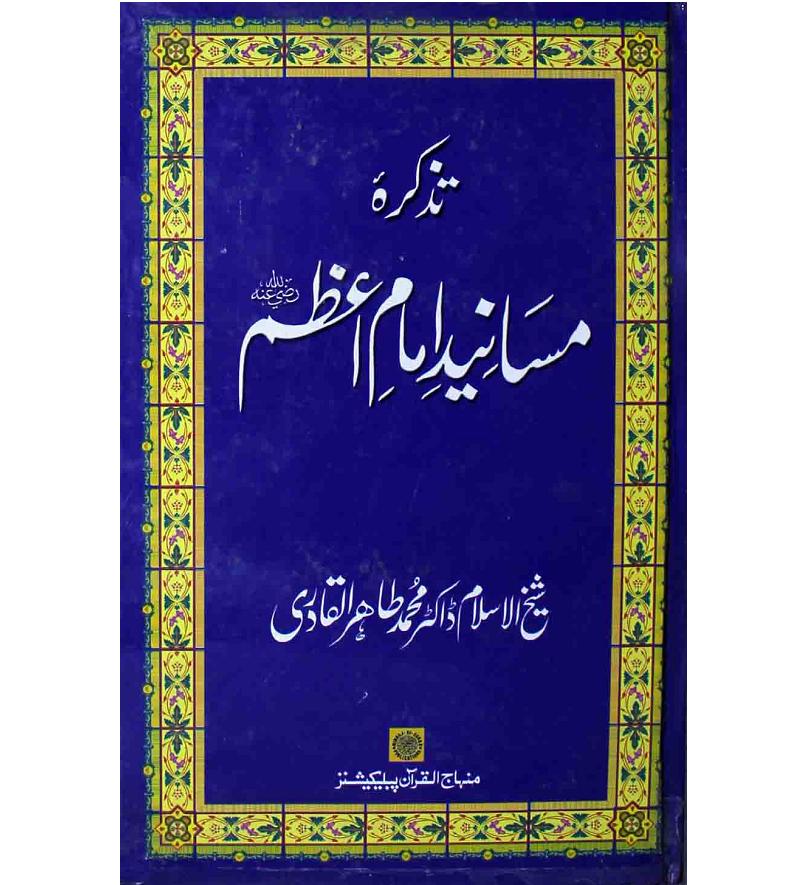 Masand Imam-e-Azam (R.A) Islamic Book