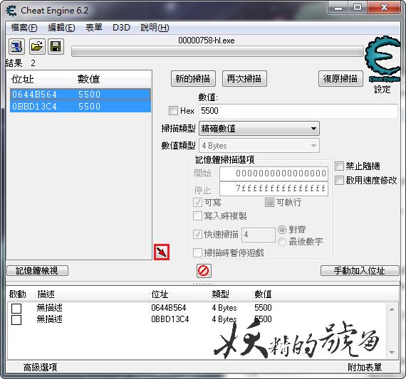 2013 09 10 193606 - [CE] CS1.6 改無限金錢圖文教學
