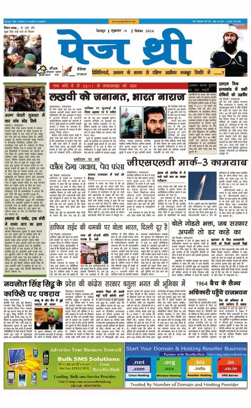Page Three 19 Dec,2014