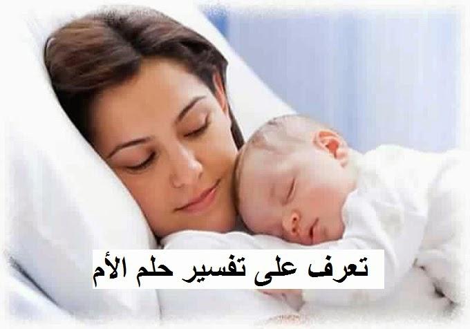 تعرف على تفسير حلم الأم