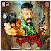Bheeshma (2015) Kannada Movie Mp3 Songs Download