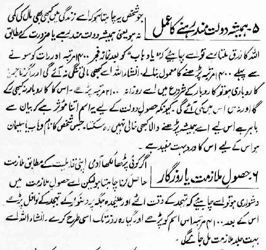 Ya Wahhab In Urdu