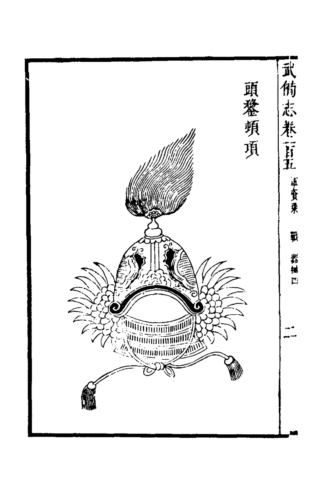 Ming Chinese Helmet