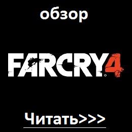 http://www.mmogameonline.ru/2014/12/FarCry4.html