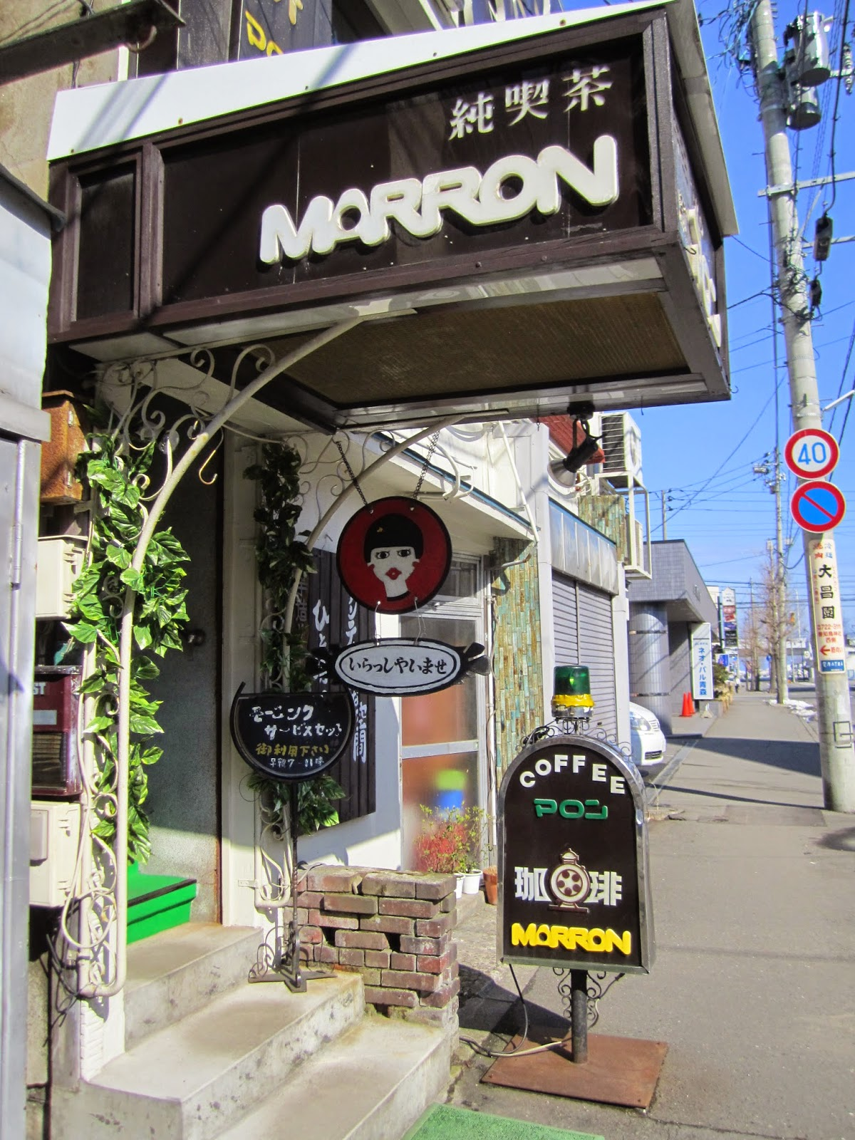 Kissa Marron 喫茶マロンMarron Coffee Coffee Marron マロン珈琲店