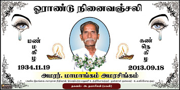 நினைவஞ்சலி - அமரர் மா.அமரசிங்கம்