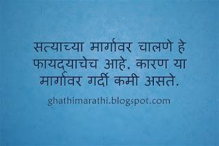 famous suvichar in marathi 2