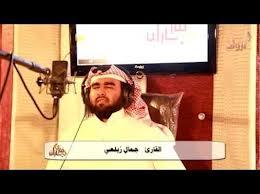 تحميل القران الكريم بصوت القارى جمال الدين الزيلعي Download Qoran Reader Jamaluddin Zayla'i mp3