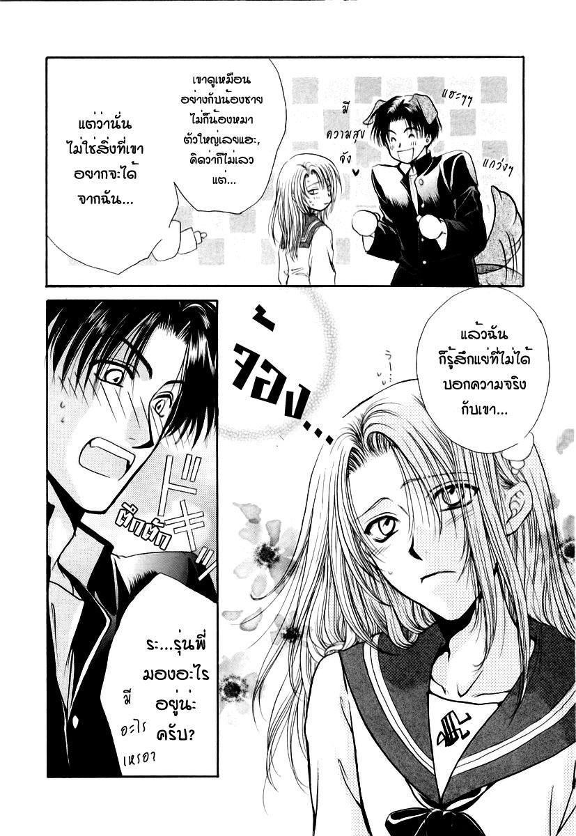 อ่านการ์ตูน Kakumei no Hi 8 ภาพที่ 30