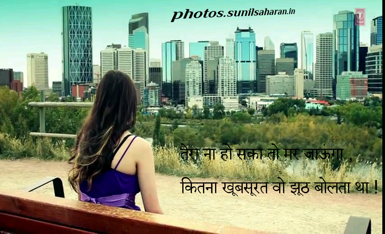 "Search Results for ""Very Painful Sad Shayari"" – Calendar 2015"
