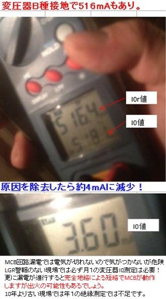 漏電は電気屋さんの永遠のテーマ<br>I0rが516mA、I0が518mAで完全に絶縁劣化という<br>のがI0rの成分割合でわかります。<br>正確な漏電判定にはI0rクランプメーターが必要です。
