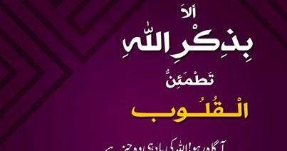 Islamic knowledge rohani ilaj health beauty tips dil for Table yaad karne ke tarike