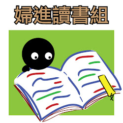Reading Group 讀書組