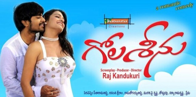 Gola Seenu(2013) Telugu Movie Songs Free Download