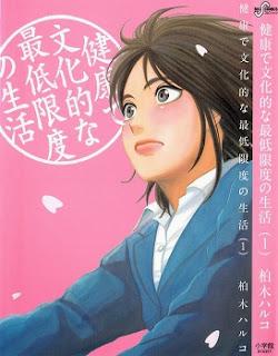 健康で文化的な最低限度の生活 (Kenkou de Bunkateki na Saitei Gendo no Seikatsu) 第01巻 zip rar Comic dl torrent raw manga raw