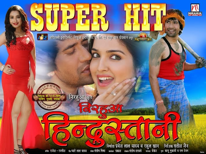 BIGGEST HIT IN BHOJPURI INDUSTRY - Bollywood News, Bhojpuri News ...