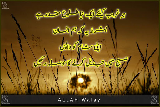 Har Gharoob ka liey Aik Naya Tuloo Muqadar Ha - Naseehat Amozz batain