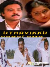 Udhavikku Varalaamaa 1998 Tamil Movie Watch Online