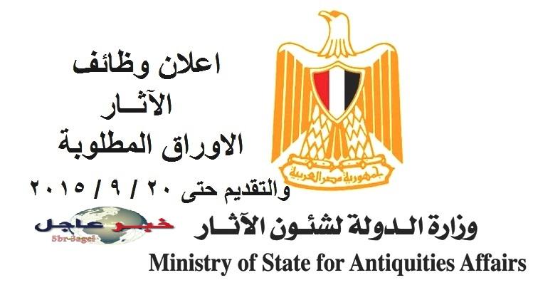 وظائف وزارة الآثار والمتحف المصرى والاوراق المطلوبة والتقديم حتى 20 / 9 / 2015